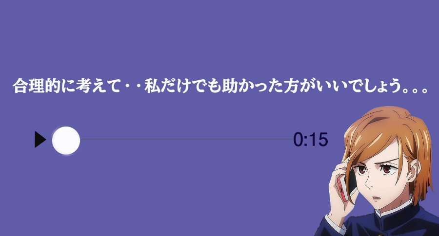 「呪術廻戦」釘崎野薔薇のプレイリストを聴こう!