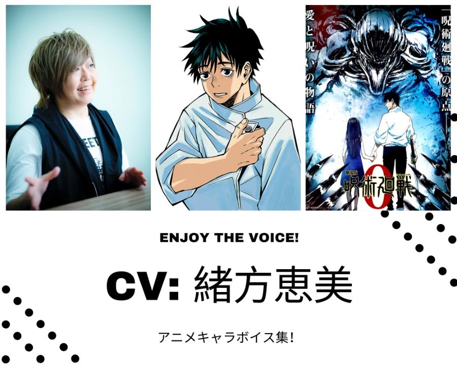 CV:緒方恵美 AnimeキャラPlaylists!