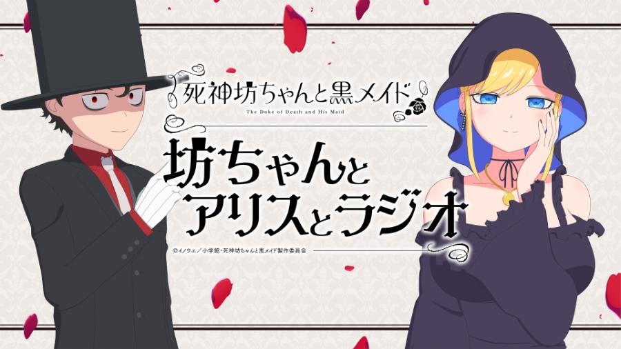 2021新しいアニメ「死神坊ちゃんと黒メイド」名言集を聴こう!