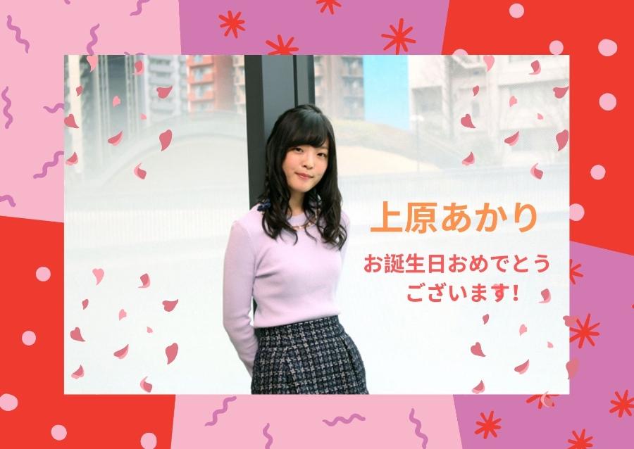Voice Actor 上原あかりさんの誕生日記念Playlists!